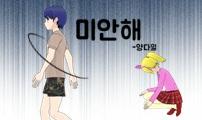 뮤직툰-미안해(양다일)