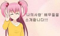 '나의사랑'배우들