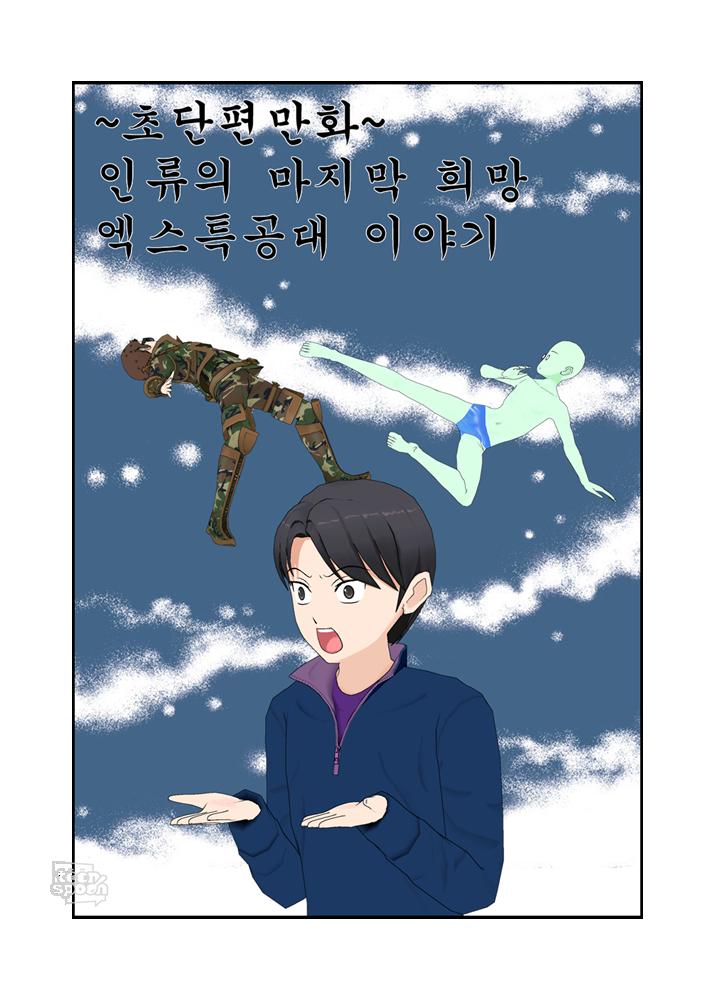 [초단편만화] 인류의 마지막 희망 엑스특공대