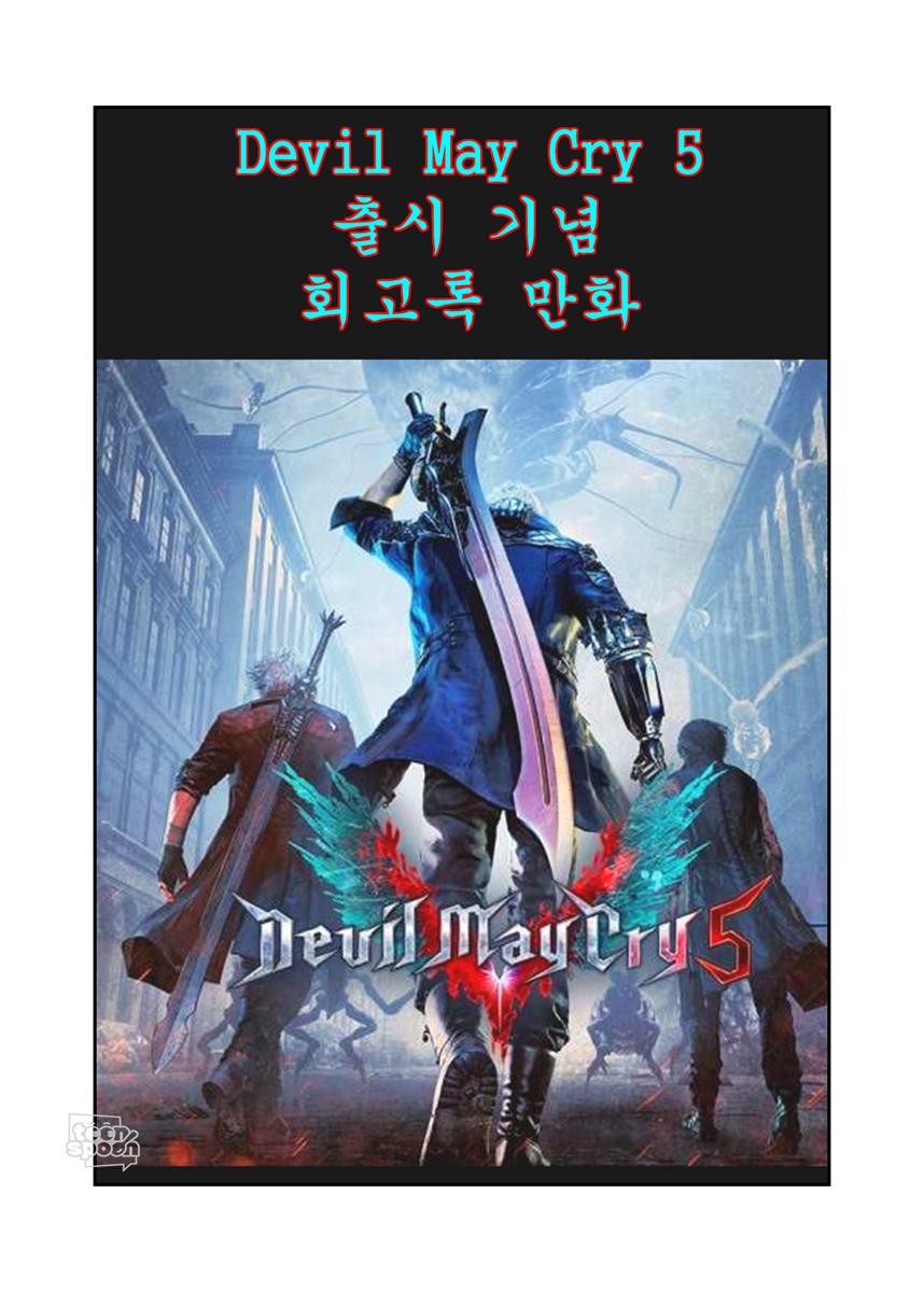 게임 리뷰 만화 희망편 - 데빌 메이 크라이 5