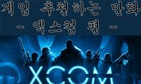 게임 소개하는 만화 - 엑스컴 편 3화
