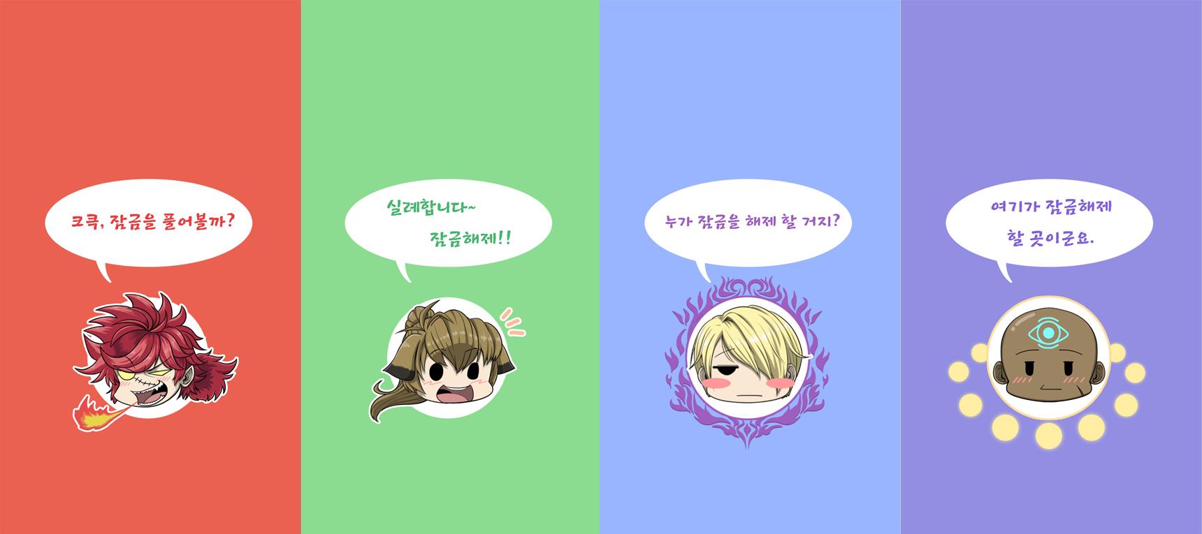 모바일 잠금화면 4종세트(남성 캐릭터.ver)