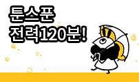 [전력 120분 - 우산] 시작!