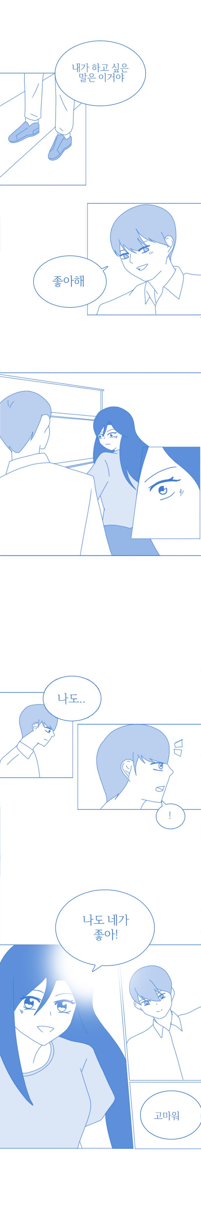 대사어뵤는 만화 20 정답 발표