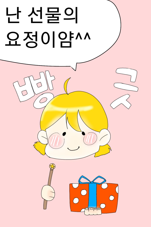 온김에 동글동글한 요정님도 슬쩍)))