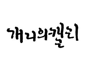 캘리그라피 연습
