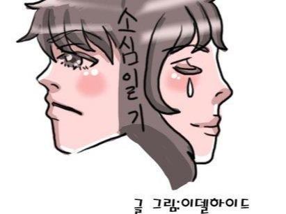 소심일기((딸바보 아빠))