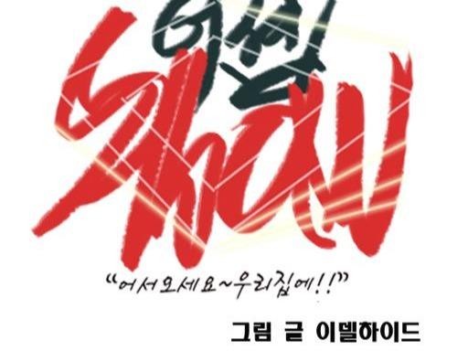 어셥쇼 ((그림그리기))