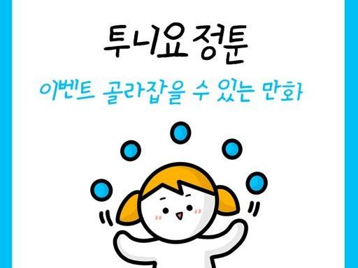 [투니요정툰] 이벤트 골라잡을 수 있는 만화