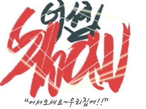 어셥쇼 ((캐리커처))