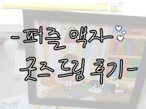 굿즈드림 퍼즐액자 후기!