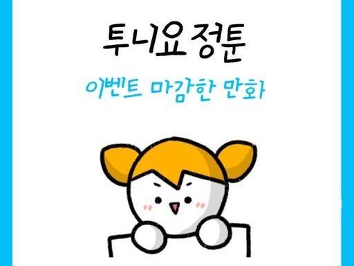 [투니요정툰] 이벤트 마감한 만화