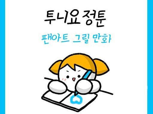 팬아트 그릴 만화