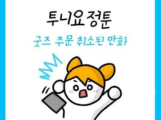 굿즈 주문 취소된 만화