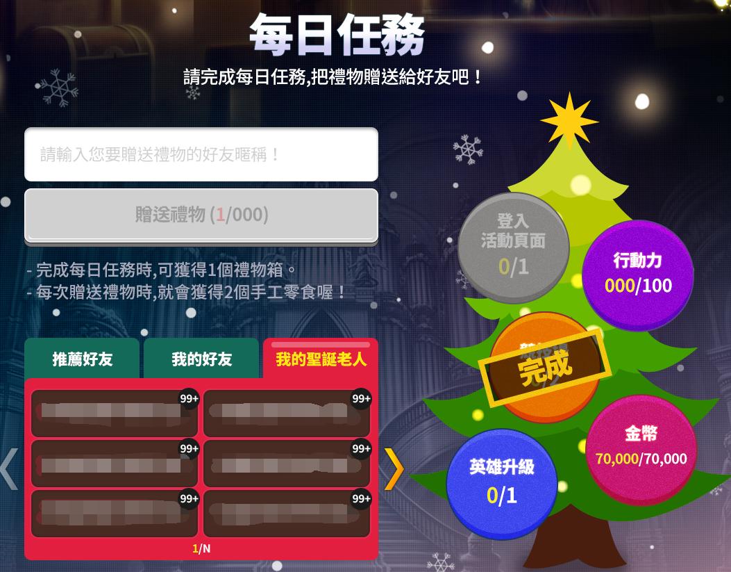 【新网页活动】「聖誕老人大作戰!」活動