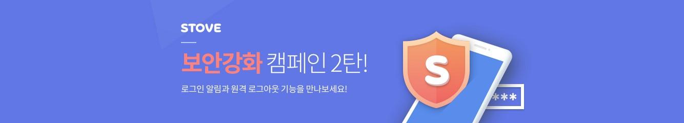 보안강화 캠페인 2탄 안내