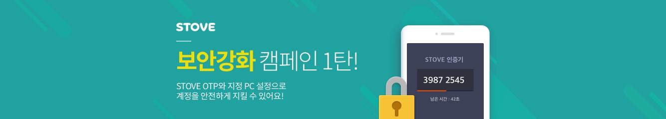 보안강화 캠페인 1탄 안내