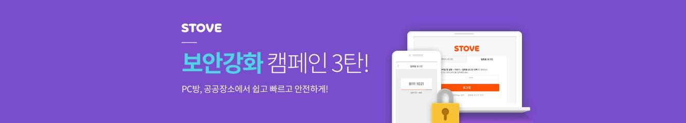 보안강화 캠페인 3탄 안내