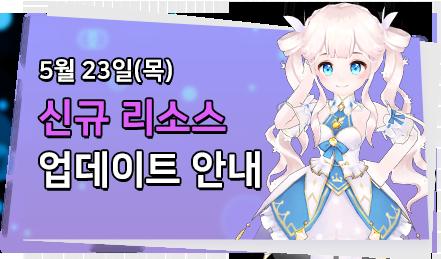 5/23 리소스 업데이트