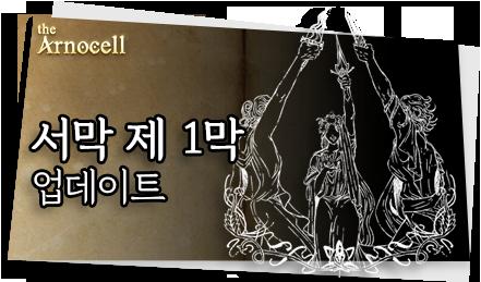 아르노셀 정보