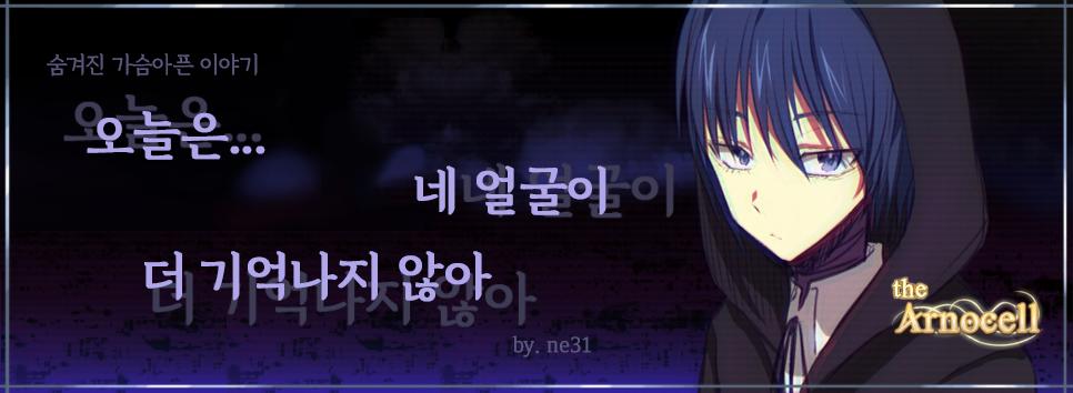 아르노셀_얼굴이기억나지않아