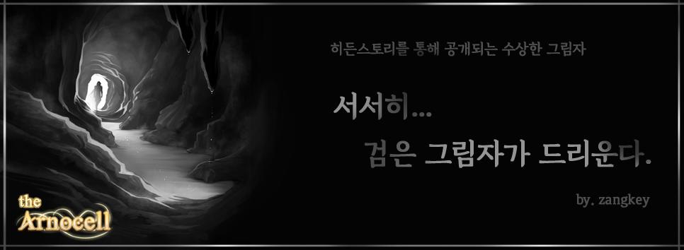 아르노셀_검은그림자