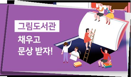 그림도서관_11월_1