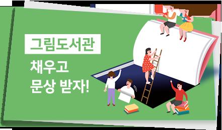 그림도서관_11월_2