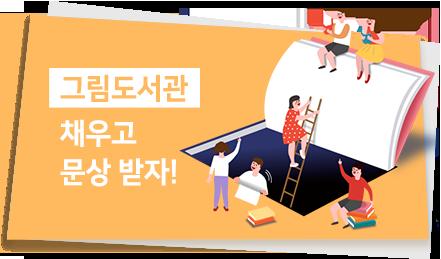 그림도서관_12월_1
