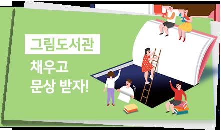 그림도서관_1월_2