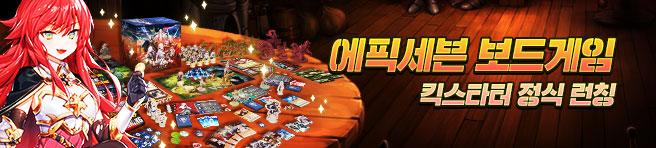 에픽세븐 보드게임 <Epic Seven : Arise> 크라우드 펀딩 정식 런칭!